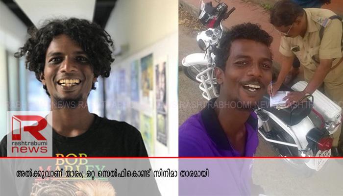 Alku Selfie Viral l Actor Sakalakalashala Film l Latest Movie News