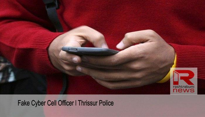 Fake Cyber Cell Officer l Thrissur Police