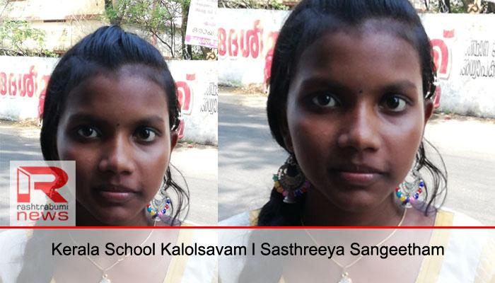 Kerala School Kalolsavam l Sasthreeya Sangeetham