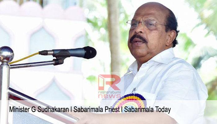 Minister G Sudhakaran l Sabarimala Priest l Sabarimala Today