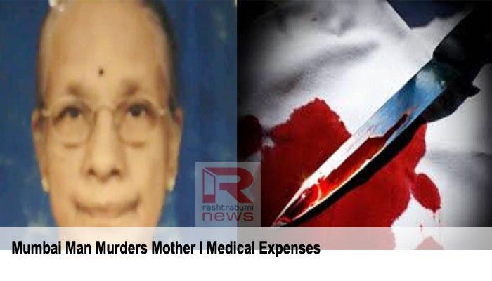 Mumbai Man Murders Mother l Medical Expenses