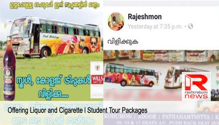 Offering Liquor and Cigarette l Student Tour Packages