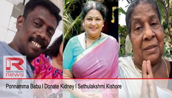 Ponnamma Babu l Donate Kidney l Sethulakshmi Kishore