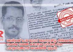 Sabarimala Devotee Pradeep Missing Case