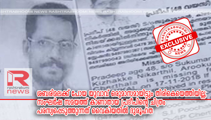 Sabarimala Devotee Pradeep Missing Case