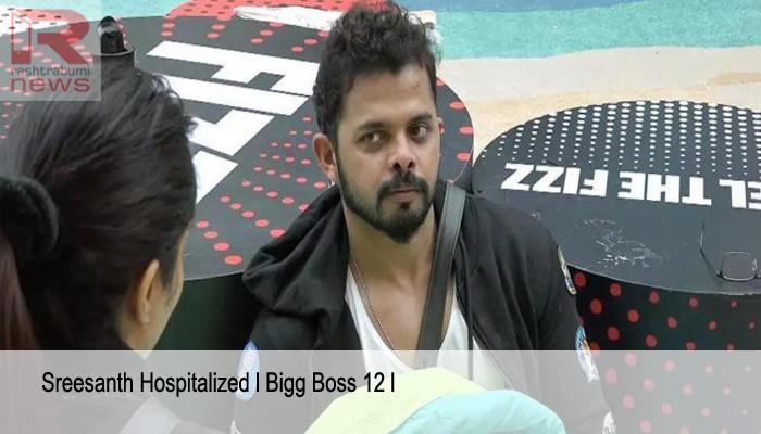 Sreesanth Hospitalized l Bigg Boss 12 l