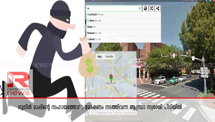 Thief used Google Maps to Rob l Chennai Robbery