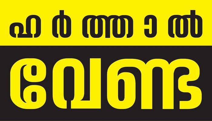 Venmani Hartal-free Village l Kerala Harthal Tomorrow