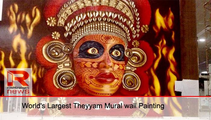 World's Largest Theyyam Mural wall Painting l Kannur Airport